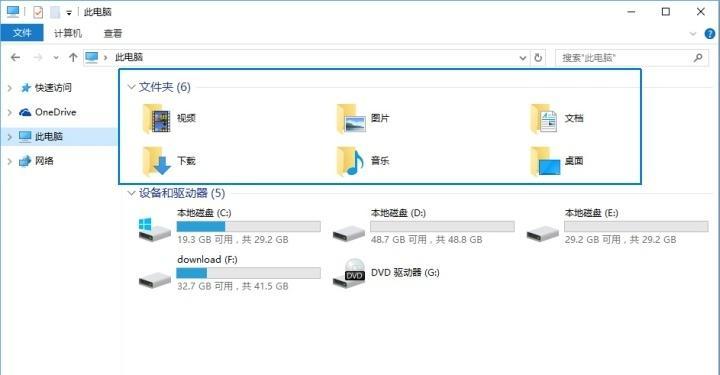 如何在Windows10中删除我的电脑6个文件夹